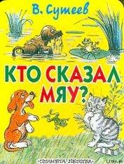 Кто сказал «Мяу»? (рис. Сутеева, изд.1)