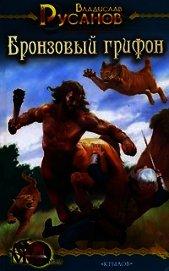 Книга Бронзовый грифон - Автор Русанов Владислав Адольфович