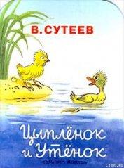 Цыпленок и Утенок - Сутеев Владимир Григорьевич