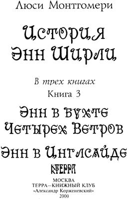 История Энн Ширли. Книга 3 - i_004.png