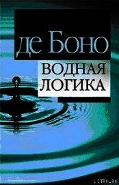 Книга Водная логика - Автор де Боно Эдвард