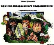 Основная миссия (СИ) - Артамонов Вадим