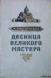 Десница великого мастера - Гамсахурдиа Константин Семенович