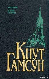 Дети времени (Дети века) - Гамсун Кнут