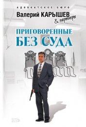 Приговоренные без суда - Карышев Валерий Михайлович