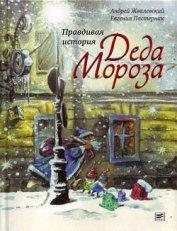 Правдивая история Деда Мороза - Пастернак Евгения Борисовна