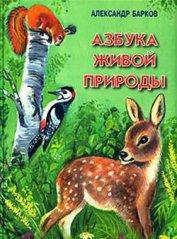 Азбука живой природы - Барков Александр Сергеевич