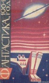 Фантастика, 1964 год - Стругацкие Аркадий и Борис
