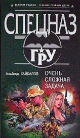Очень сложная задача - Байкалов Альберт