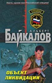 Объект ликвидации - Байкалов Альберт