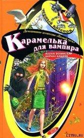 Карамелька от вампира