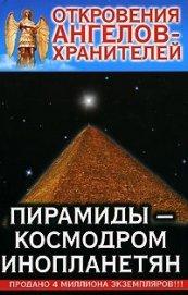 Пирамиды-Космодром Инопланетян