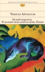 Белый пароход - Айтматов Чингиз Торекулович