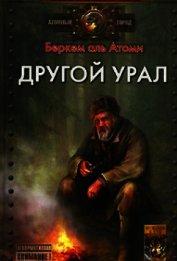 Другой Урал - аль Атоми Беркем