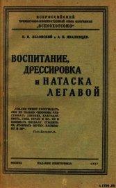 Воспитание, дрессировка и натаска легавой - Яблонский Н. И.