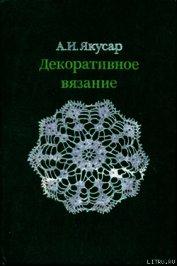 Книга Декоративное вязание - Автор Якусар Анна Ивановна