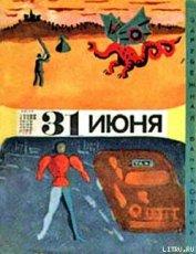 Тридцать первое июня (сборник юмористической фантастики) - Азимов Айзек