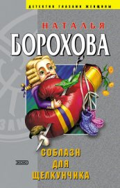 Соблазн для Щелкунчика - Борохова Наталья Евгеньевна