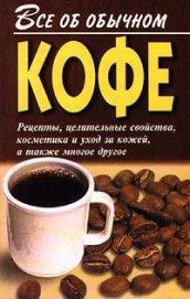 Все об обычном кофе - Дубровин Иван