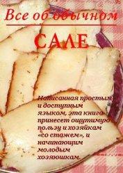Все об обычном сале - Дубровин Иван
