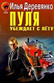 Последний выбор - Деревянко Илья Валерьевич