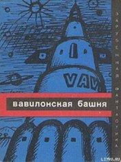 Вавилонская башня (сборник) - Сурдыковский Ежи