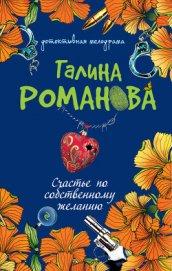 Счастье по собственному желанию - Романова Галина Владимировна