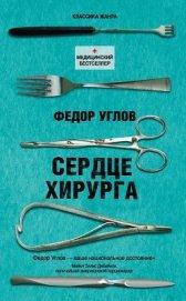 Книга Сердце хирурга - Автор Углов Федор Григорьевич