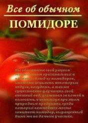 Все об обычном помидоре - Дубровин Иван