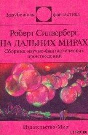 На дальних мирах (сборник) - Сильверберг Роберт