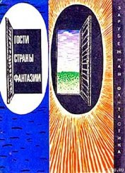 Гости страны Фантазии (Сборник НФ) - Форстер Эдвард Морган
