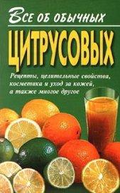 Книга Все об обычных цитрусовых - Автор Дубровин Иван
