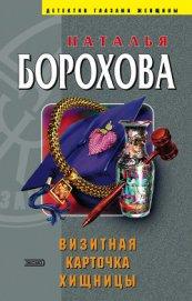 Визитная карточка хищницы - Борохова Наталья Евгеньевна