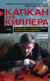 Капкан для киллера – 2 - Карышев Валерий Михайлович