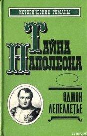 Мученик англичан - Лепеллетье Эдмон