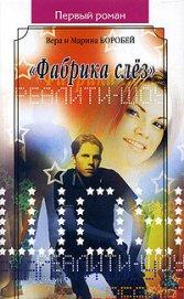 «Фабрика слёз» - Воробей Вера и Марина