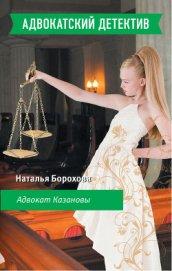 Адвокат Казановы - Борохова Наталья Евгеньевна
