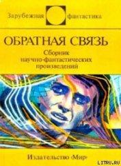 Обратная связь (сборник) - Шоу Боб