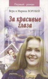 За красивые глаза - Воробей Вера и Марина