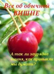 Книга Все об обычной вишне - Автор Дубровин Иван