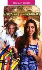 Девушка с задачником - Воробей Вера и Марина
