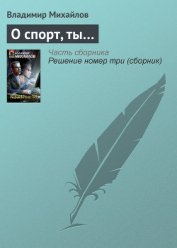 О спорт, ты… - Михайлов Владимир Дмитриевич