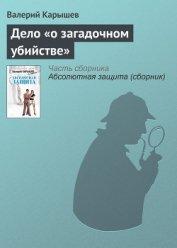 Дело «о загадочном убийстве» - Карышев Валерий Михайлович