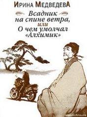Книга Всадник на спине ветра или О чём умолчал «Алхимик» - Автор Медведева Ирина Борисовна