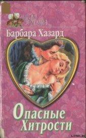 Укрощенная Элиза - Хазард Барбара