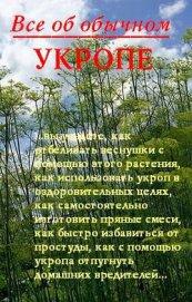 Все об обычном укропе - Дубровин Иван