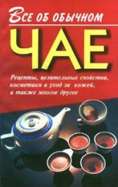 Книга Все об обычном чае - Автор Дубровин Иван