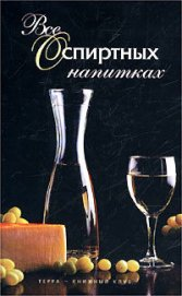 Книга Все о спиртных напитках - Автор Дубровин Иван