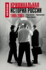 Криминальная история России. 1989—1993. Люберецкие. Парни из Солнцева