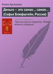 Деньги – это самое... самое... (Софья Блюфштейн, Россия) - Арсеньева Елена